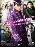 jm087 : JoJo s Bizarre Adventure: Diamond Is Unbreakable โจโจ้ โจ๋ซ่าส์ ล่าข้ามศตวรรษ DVD 1 แผ่น