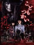 jm089 : Kodomo Tsukai โคโดโมะ ซึไค จับเด็กไปเป็นผี DVD 1 แผ่น