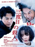 jm090 : The Third Murder กับดักฆาตกรรมครั้งที่ 3 DVD 1 แผ่น