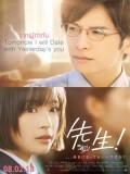 jm095 : Sensei! My Teacher หัวใจฉัน แอบรักเซนเซย์ DVD 1 แผ่น