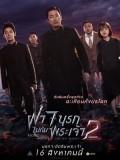km140 : หนังเกาหลี Along with the Gods: The Last 49 Days ฝ่า 7 นรกไปกับพระเจ้า 2 DVD 1 แผ่น