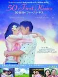 jm104 : 50 First Kisses / 50 เดท จูบเธอให้ไม่ลืม DVD 1 แผ่น