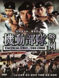 cm251 : Tactical Unit: The Code ทีมพิฆาตอาชญากรรม 2 DVD 1 แผ่น
