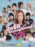 jm107 : Brass Band ปิ๊งรักสาวคอนดั๊กเตอร์ DVD 1 แผ่น