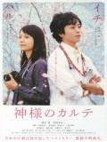 jm112 : In His Chart คุณหมอมือใหม่หัวใจหัดรัก DVD 1 แผ่น