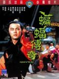 cm259 : ชอลิ้วเฮียง ตอน ศึกถล่มวังค้างคาว Legend of the Bat (1978) DVD 1 แผ่น