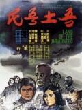 cm268 : แผ่นดินรัก แผ่นดินเลือด Land of The Undaunted (1975) DVD 1 แผ่น
