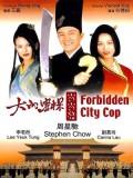 cm282 : Forbidden City Cop สายไม่ลับคังคังโป๊ย DVD 1 แผ่น