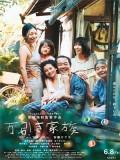 jm115 : Shoplifters ครอบครัวที่ลัก (2018) DVD 1 แผ่น