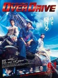 jm116 : Over Drive ทีมซิ่งผ่าฟ้า (2018) DVD 1 แผ่น