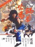 cm324 : ไอ้มังกรหมัดสิงห์โต The Young Master (1980) DVD 1 แผ่น