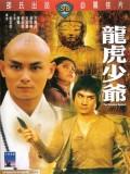 cm325 : ฟู่เซิงยอดมังกร The Treasure Hunters (1981) DVD 1 แผ่น
