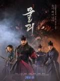 km172 : หนังเกาหลี Monstrum พันธุ์อสูรกลาย (2018) DVD 1 แผ่น