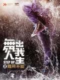 EE3351 : Step Up: Year of the Dance สเต็ปโดนใจ หัวใจโดนเธอ 6 DVD 1 แผ่น