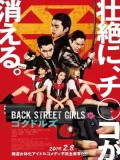 jm127 : Back Street Girls: Gokudols ไอดอลสุดซ่า ป๊ะป๋าสั่งลุย DVD 1 แผ่น