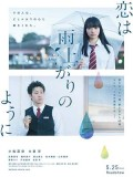 jm130 : After the Rain หลังฝนตกคุณคิดถึงใคร (2018) DVD 1 แผ่น