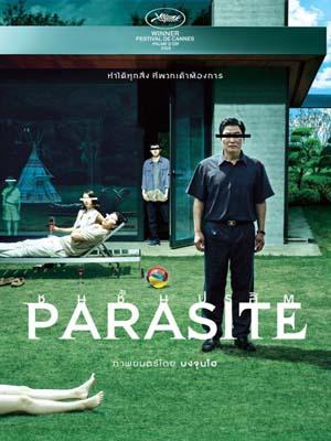 km175 : หนังเกาหลี Parasite ชนชั้นปรสิต DVD 1 แผ่น