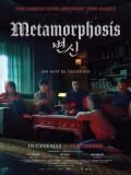 km178 : หนังเกาหลี Metamorphosis ปีศาจเปลี่ยนหน้า (2019) DVD 1 แผ่น
