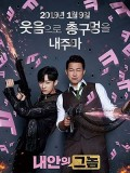 km186 : หนังเกาหลี The Dude in Me ใคร...ในร่าง (2019) DVD 1 แผ่น