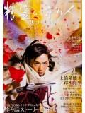 jp0833 : ซีรีย์ญี่ปุ่น Seirei no Moribito Season 2 บัลซะ หอกสาวผู้พิทักษ์ ปี 2 [พากษ์ไทย] 3 แผ่น