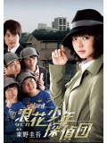 jp0834 : ซีรีย์ญี่ปุ่น Naniwa Shonen Tanteida นานิวะ นักสืบรุ่นจิ๋ว [พากษ์ไทย] 3 แผ่น