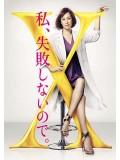 jp0838 : ซีรีย์ญี่ปุ่น Doctor-X Season 4 [ซับไทย] 3 แผ่น