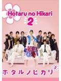 jp0839 : ซีรีย์ญี่ปุ่น Hotaru no Hikari 2 / สาวปลาแห้งขอปิ๊งรัก ภาค 2 [พากษ์ไทย] 2 แผ่น