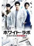 jp0845 : ซีรีย์ญี่ปุ่น White Lab ทีมนิติเวช ไขคดีปริศนา [พากย์ไทย] 2 แผ่น