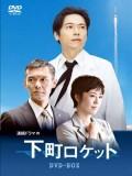 jp0847 : ซีรีย์ญี่ปุ่น Downtown Rocket หัวใจพิชิตฝัน [พากย์ไทย] 3 แผ่น