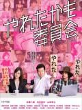 jp0854 : ซีรีย์ญี่ปุ่น Could Have Done It Committee (Yareta Kamo Iinkai) [ซับไทย] 2 แผ่น