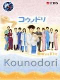 jp0855 : ซีรีย์ญี่ปุ่น Kounodori (Dr. Storks) ดร.สตอร์ค อัศจรรย์ของชีวิต [พากย์ไทย] 2 แผ่น