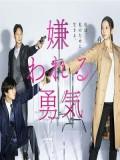 jp0857 : ซีรีย์ญี่ปุ่น นักสืบสาวเอาแต่ใจ The Courage to be Disliked [พากย์ไทย] 2 แผ่น