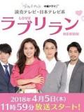 jp0860 : ซีรีย์ญี่ปุ่น Love Rerun [ซับไทย] 2 แผ่น