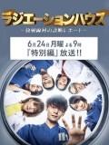 jp0865 : ซีรีย์ญี่ปุ่น Radiation House [ซับไทย] DVD 2 แผ่น