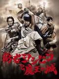 jp0866 : ซีรีย์ญี่ปุ่น Yuusha Yoshihiko To Maou No Shiro (Season 1+2) [ซับไทย] DVD 5 แผ่น