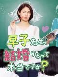 jp0867 : ซีรีย์ญี่ปุ่น Hayako Sensei Kekkon Surutte Hontou desu ka? (2016) [ซับไทย] DVD 2 แผ่น
