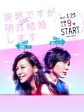 jp0873 : ซีรีย์ญี่ปุ่น Everyone's Getting Married [ซับไทย] DVD 2 แผ่น