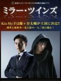 jp0874 : ซีรีย์ญี่ปุ่น Mirror Twins [ซับไทย] DVD 2 แผ่น