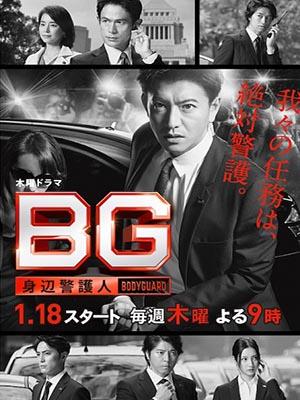 jp0878 : ซีรีย์ญี่ปุ่น BG Personal Bodyguard Season 1 การ์ดมือใหม่หัวใจแกร่ง ปี 1 [ซับไทย] DVD 2 แผ่น