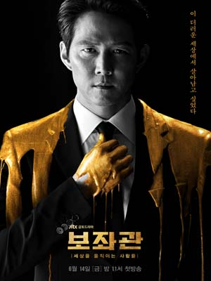 krr1796 : ซีรีย์เกาหลี Chief of Staff (ซับไทย) DVD 3 แผ่น