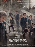 krr1807 : ซีรีย์เกาหลี Designated Survivor: 60 Days (ซับไทย) DVD 4 แผ่น