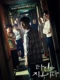 Krr1831 : ซีรีย์เกาหลี Stranger From Hell (ซับไทย) DVD 3 แผ่น