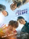 Krr1833 : ซีรีย์เกาหลี He is Psychometric สัมผัสรักพลังจิต (พากย์ไทย) DVD 4 แผ่น
