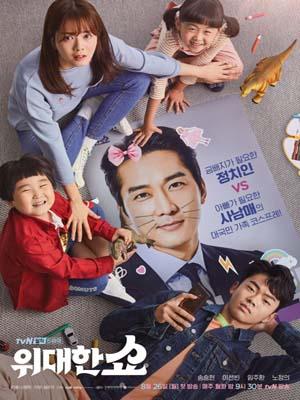 Krr1834 : ซีรีย์เกาหลี The Great Show (ซับไทย) DVD 4 แผ่น