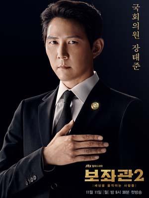 Krr1859 : ซีรีย์เกาหลี Chief of Staff Sesaon 2 (Aid) (ซับไทย) DVD 3 แผ่น
