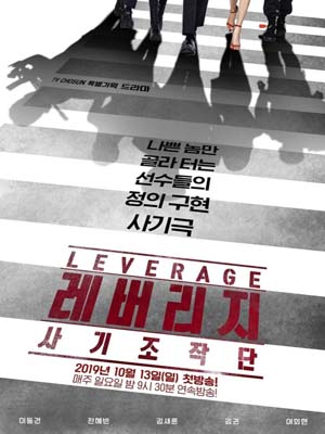 Krr1860 : ซีรีย์เกาหลี Leverage (ซับไทย) DVD 4 แผ่น