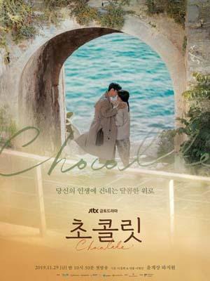 Krr1864 : ซีรีย์เกาหลี Chocolate (2019) (ซับไทย) DVD 4 แผ่น