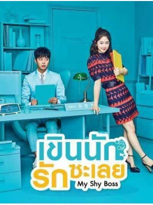 Krr1868 : ซีรีย์เกาหลี เขินนักรักซะเลย My Shy Boss (Introverted Boss) (พากย์ไทย) DVD 4 แผ่น