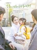 Krr1888 : ซีรีย์เกาหลี Hi Bye, Mama บ๊ายบายแม่จ๋า (ซับไทย) DVD 4 แผ่น