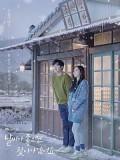 Krr1889 : ซีรีย์เกาหลี When the Weather Is Fine (ซับไทย) DVD 4 แผ่น